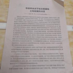 中共中央关于抗日根据地一土地政策的决定