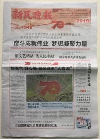 新民晚报 2019年 10月4日 星期五  今日16版 第21047期 邮发代号:3-5
