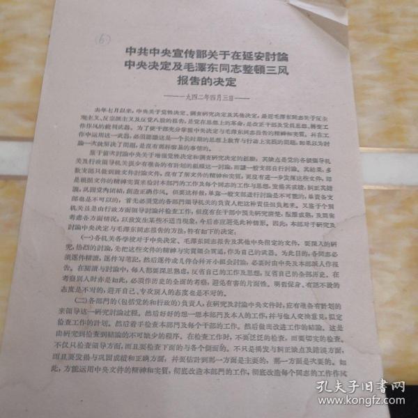 中共中央宣传部关于在延安讨论中央决定及毛泽东同志整三风报告的决定