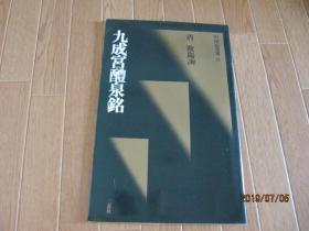 N--2708  中国法书选31-- 欧阳询 九成宫醴泉铭 初版一刷