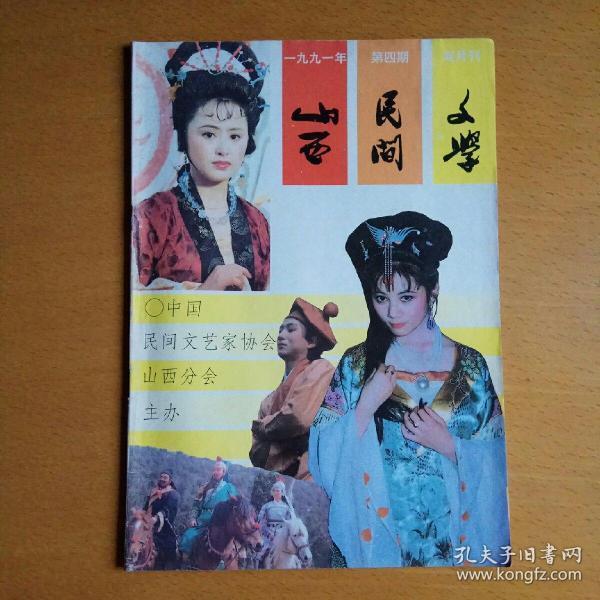山西民间文学1991年第4期(总第58期)
