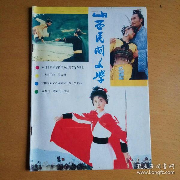 山西民间文学1990年第6期(总第54期)