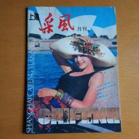 上海采风月刊1991第5期(总第5期)