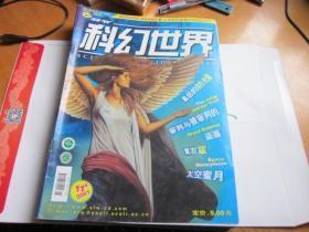 科幻世界2001年第11期