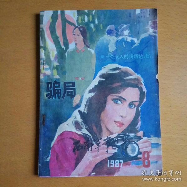 西南军事文学1987年第8期(总第14期)