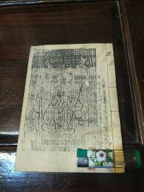 1938年陕甘宁边区识字课本(见详细描述)