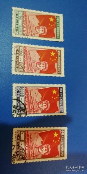 纪4开国纪念邮票