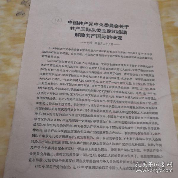 中国共产党中央委员会关于共产国际执委主席提议解散共产国际的决定