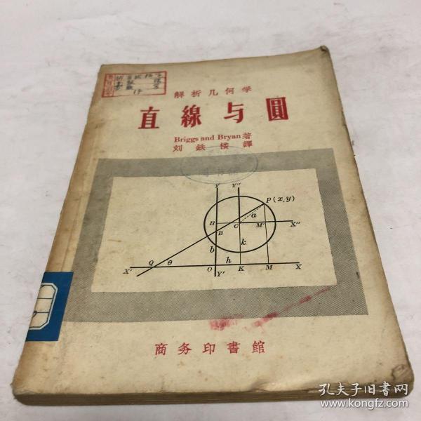 解析几何学-直线与圆     书本满10元即可包邮,买十送一,多买多送
