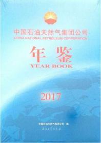 中国石油天然气集团公司年鉴(2017)正版精装