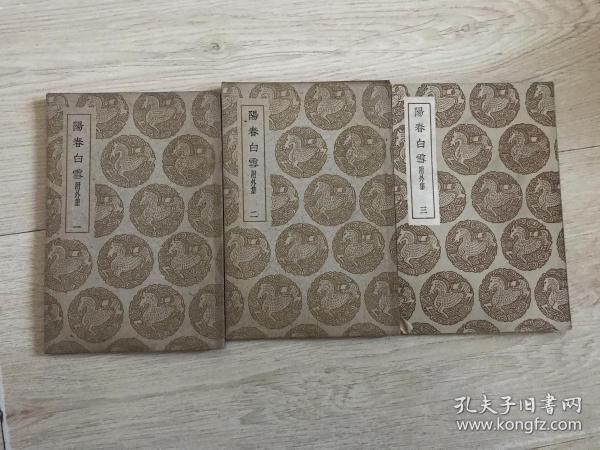 丛书集成初编-阳春白雪(全三册)