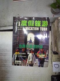 度假旅游   2005 3 。