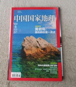 中国国家地理2012年6月号(总第620期)