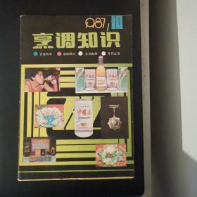 烹调知识(1987年第10期)