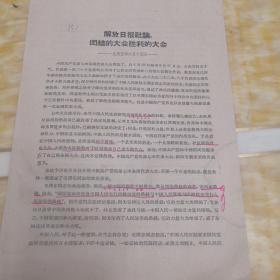 解放日报社论:团结的大会胜利的大会  1945年