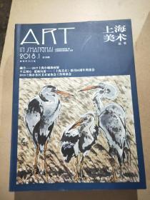 上海美术2018   1-4