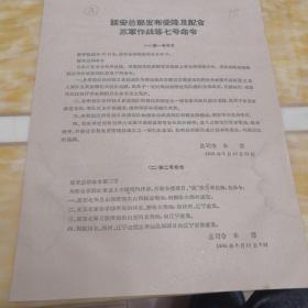 延安总部发布受降及配合苏军作战等七号命令