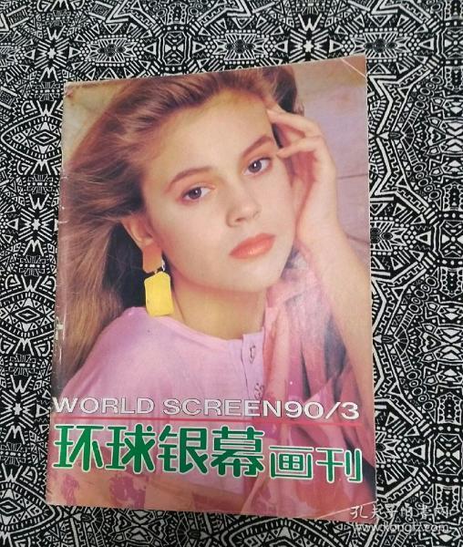 《环球银幕画刊》(1990年第3期)