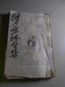 石印本:医学一盘珠全集(十卷全)