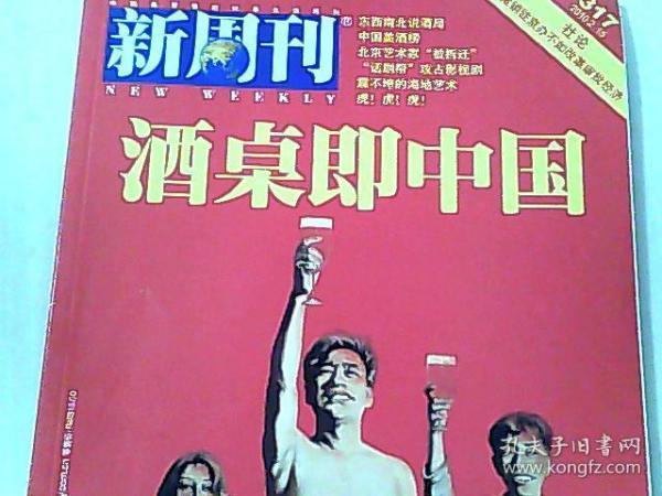 新周刊2010.4(总317期)