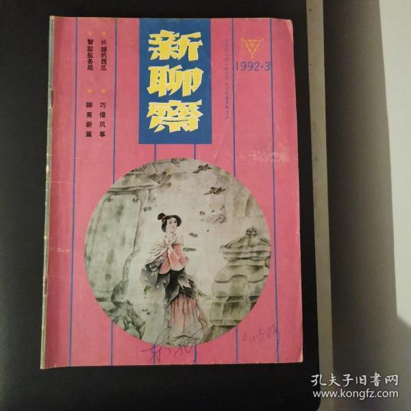 新聊斋(1992年第3期)