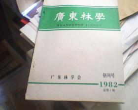 广东林学,1982创刊号,
