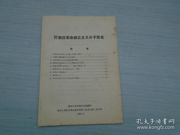 打到反革命修正主义分子贺龙(16开平装一本,文革批判材料,包真。详见书影)