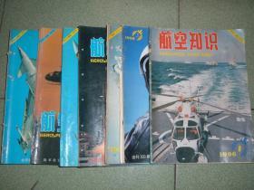 航空知识1996年第1、3、6、8、10、11、12期共七期合售,也可拆售每本4元,需要拆售的发店内消息做专门连接,满35元包快递(新疆西藏青海甘肃宁夏内蒙海南以上7省不包快递)