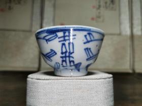 清代民俗瓷器青花喜字杯残件
