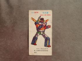 80年代 USA孩之宝变形金刚汽车人千斤顶图案卡片课程表 怀旧收藏