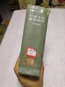 中国主要植物图说禾本科