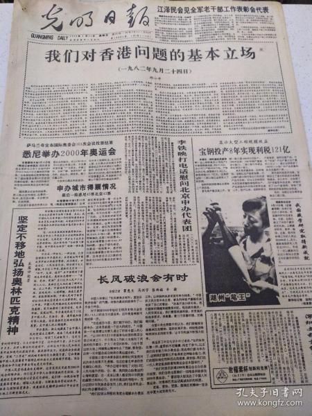 光明日报1993年9月24日(4开八版)我们对香港问题的基本立场;高新技术产业开发区存在的问题及对策。