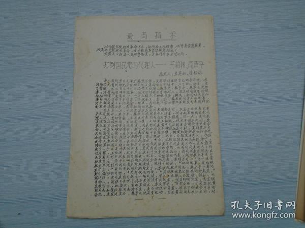 打倒国民党的代理人——王绍渊 高啸平(16开平装一本,文革批判材料,包真。详见书影)