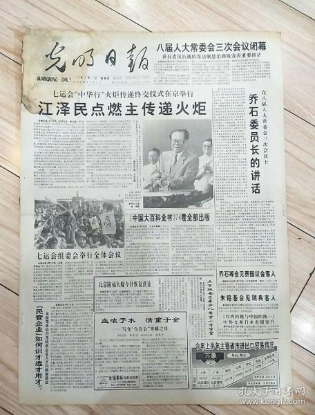光明日报1993年9月3日(4开八版)『民营企业』如何适才选才用才?加强青少年传统美德教育。
