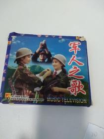 《军人之歌》VCD
