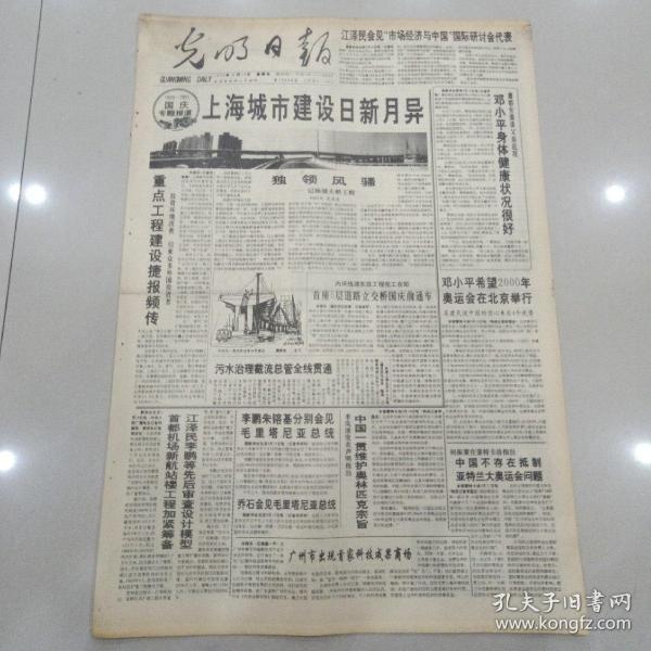 光明日报1993年9月19日(4开八版)上海城市建设日新月异;我国科技界的一个创举。