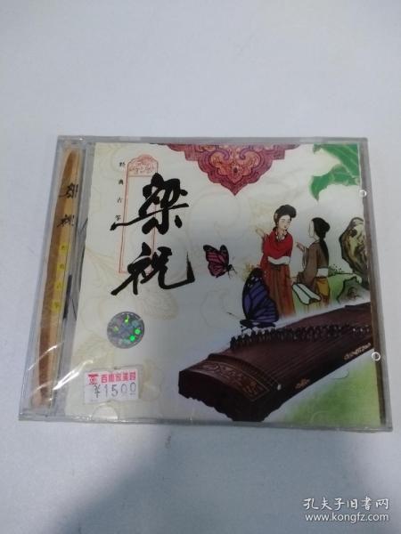 经典古筝《梁祝》CD  正版未拆封
