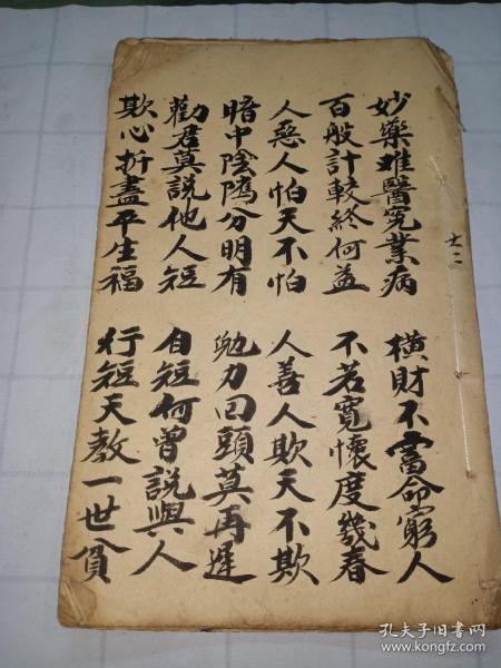 手抄本  内容自睇(48面)