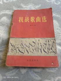 《抗战歌曲选(第三集)》(音乐出版社编辑部 编,音乐出版社 1963年一版四印)
