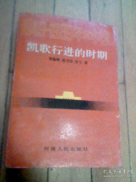凯歌行进的时期:1949-1989年的中国 (品相很好)