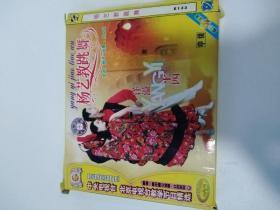 《杨艺教跳舞》VCD