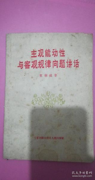 主观能动性与客观规律问题讲话 1959年一版一印 2000册 8品