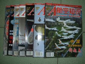航空知识2010年第1、2、4、7、8、11、12期共七期合售,也可拆售每本5.5元,需要拆售的发店内消息做专门连接,满35元包快递(新疆西藏青海甘肃宁夏内蒙海南以上7省不包快递)