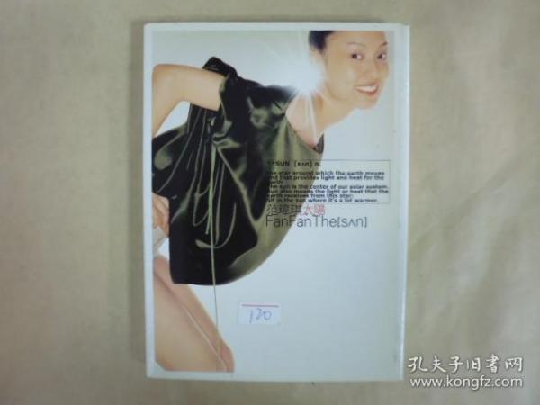 2001年范玮琪专辑.太阳.二手CD(Q16)