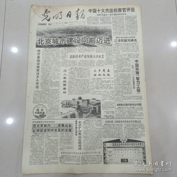 光明日报1993年9月21日(4开八版)北京城市建设向前迈进;预祝北京申办奥运成功。