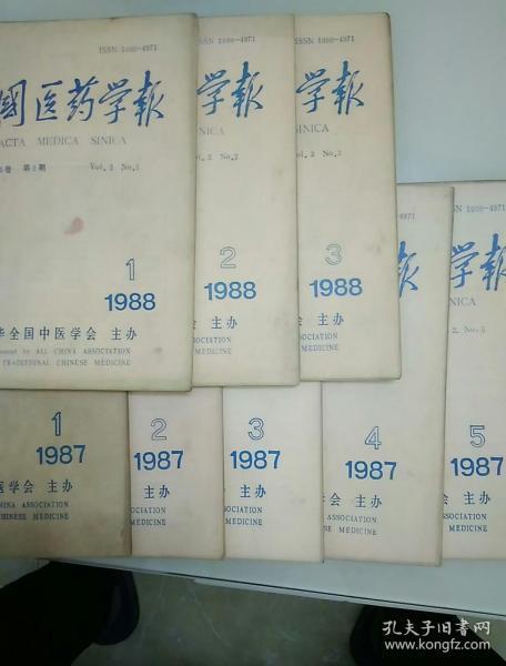 中国医药学报