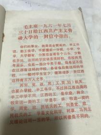 教育革命资料。1975年九页。有毛主席1961年7月30日给江西共产主义劳动大学的一封信中指出。稀少!