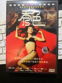 秀色 亚洲首部变性人电影 1DVD 精美盒装 收藏佳品