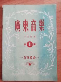 广东音乐创刊号1953(自强书局)