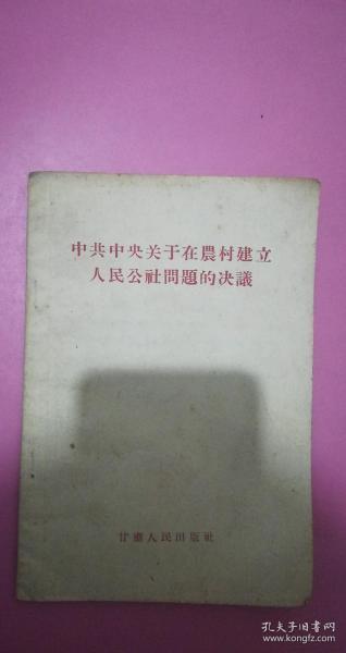 中共中央关于在农村建立人民公社问题的决议 1958年一版一印 8品【内有卫星人民公社试行简章 (草案)】